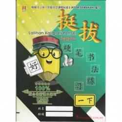 我的课堂作业 英文2B