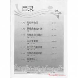 华文阅读理解与语文练习 3 上