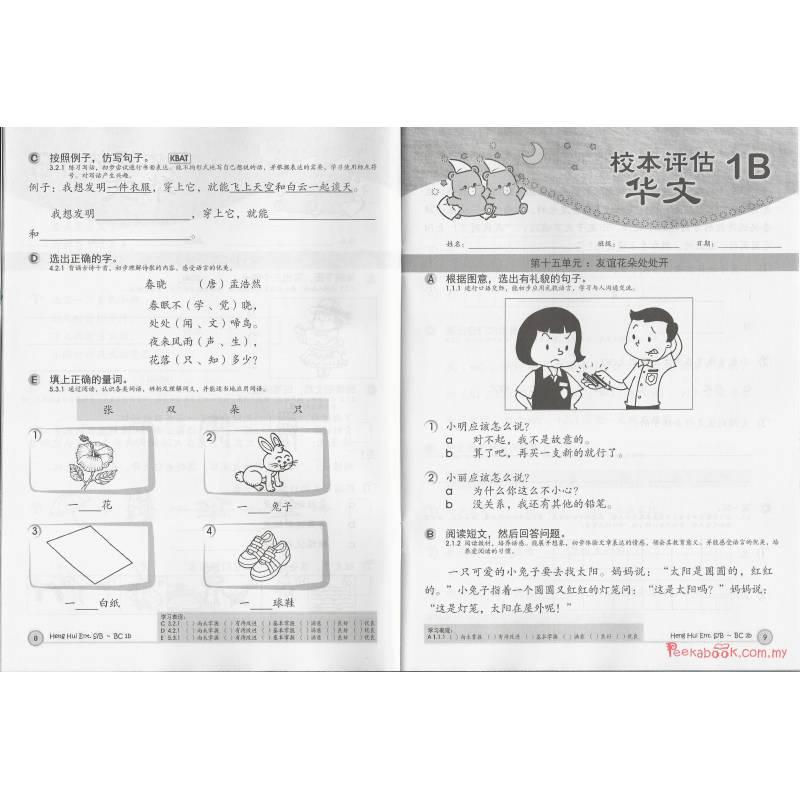 Sekolah Cina Review Kronis C