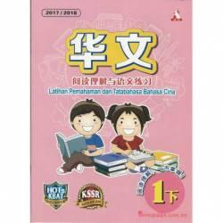 华文阅读理解与语文练习1B KSSR SEMAKAN
