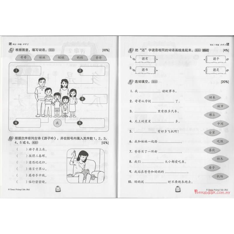 Latihan Matematik Tahun 1 Bahasa Cina