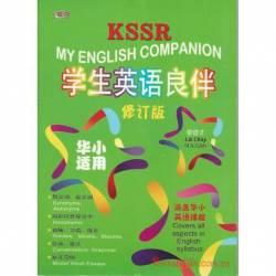 KSSR 学生英语良伴 修订版