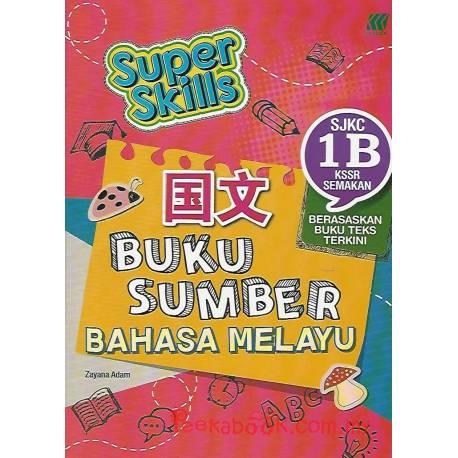 Super Skills国文 1B KSSR SEMAKAN
