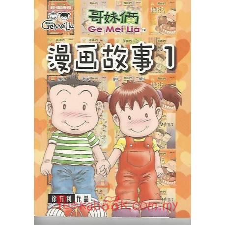 哥妹俩 漫画故事1