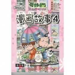 哥妹俩 漫画故事4