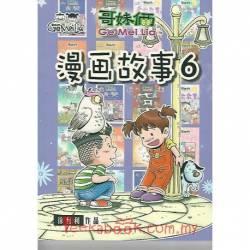 哥妹俩 漫画故事6