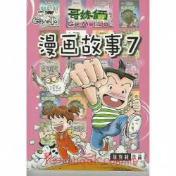 哥妹俩 漫画故事7