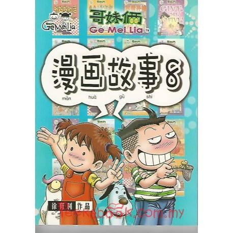哥妹俩 漫画故事8