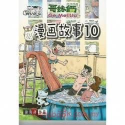 哥妹俩 漫画故事10