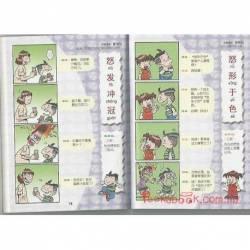 华文活动本1 下册 KSSR SEMAKAN