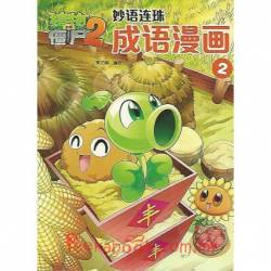 植物大战僵尸2 妙语连珠成语漫画2