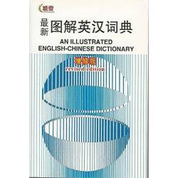 最新图解英汉词典 增修版