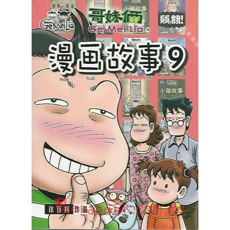 哥妹俩 漫画故事9