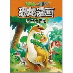 植物大战僵尸2 恐龙漫画 勇士大冒险