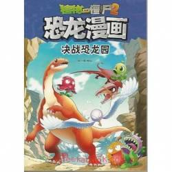 植物大战僵尸2 恐龙漫画 决战恐龙园
