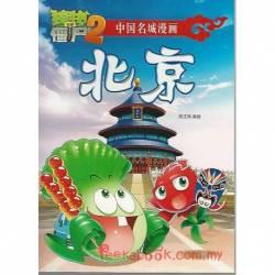植物大战僵尸2 中国名城漫画 北京