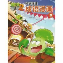 植物与僵尸2 妙语连珠成语漫画8