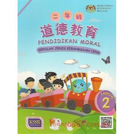 道德教育课本2 SJKC KSSR Semakan