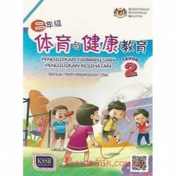 体育与健康教育2 SJKC KSSR Semakan