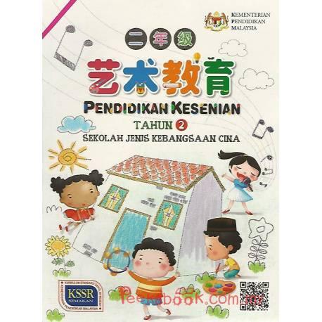 艺术教育课本2 SJKC KSSR Semakan