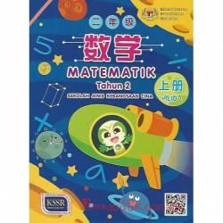 数学课本2 上册 SJKC KSSR Semakan