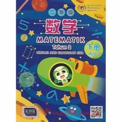 数学课本2 下册 SJKC KSSR Semakan