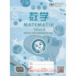 数学活动本2 SJKC KSSR Semakan