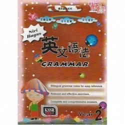 最优辅助系列 英文语法 2年级 KSSR Semakan