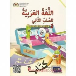 Buku Teks Bahasa Arab Tahun 2 SK