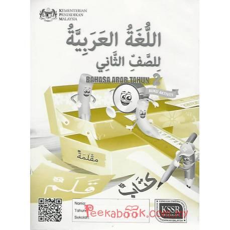 Buku Aktiviti Bahasa Arab Tahun 2 SK