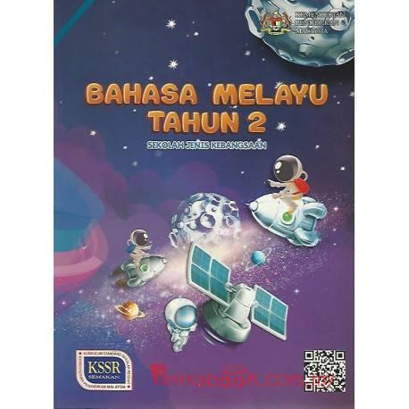 Buku Teks Bahasa Melayu Tahun 2 SJK