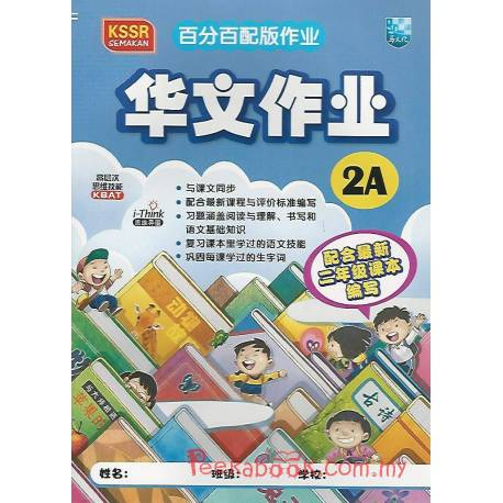 百分百配版 华文作业 2A