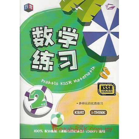 数学练习 2年级 KSSR Semakan
