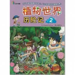 植物世界历险记 2