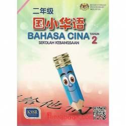 国小华语课本2年级