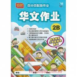 百分百配版 华文作业 2B