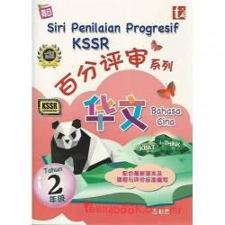 百分评审系列KSSR Semakan 华文 2年级