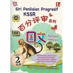 百分评审系列KSSR Semakan 国文 2年级