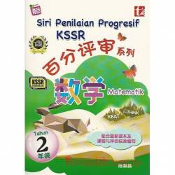 百分评审系列KSSR Semakan 数学 2年级