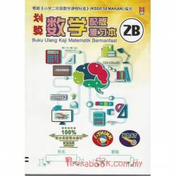 划算数学配版复习本2B KSSR SEMAKAN