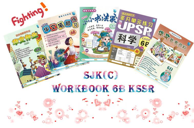 SJK(C) KSSR Year 6 Workbooks